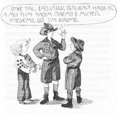 Таємниця козацької шаблі
