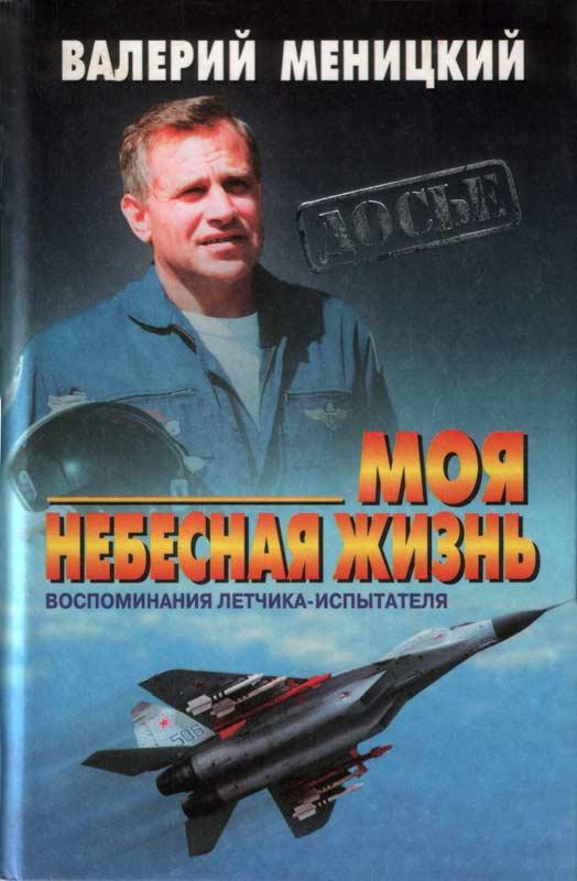 Моя небесная жизнь: Воспоминания летчика-испытателя