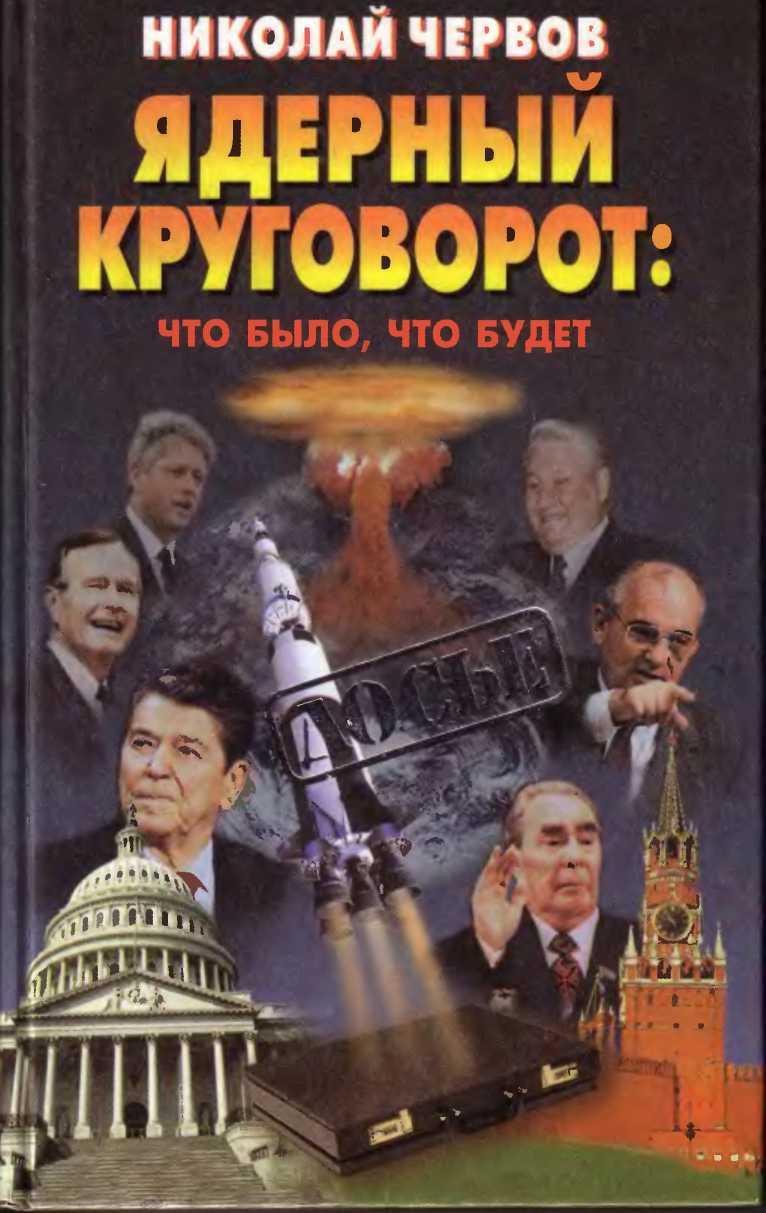 Ядерный круговорот: что было, что будет