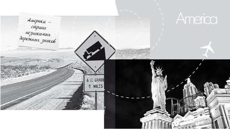 Будни Гринго в Америке