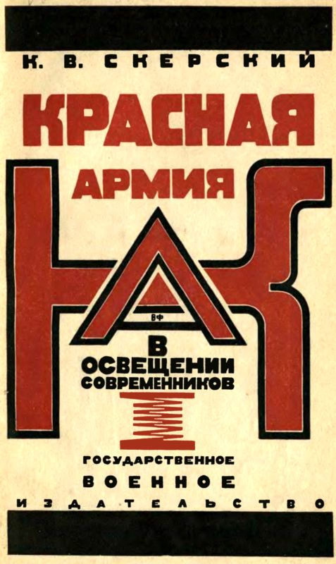 Красная Армия в освещении современников