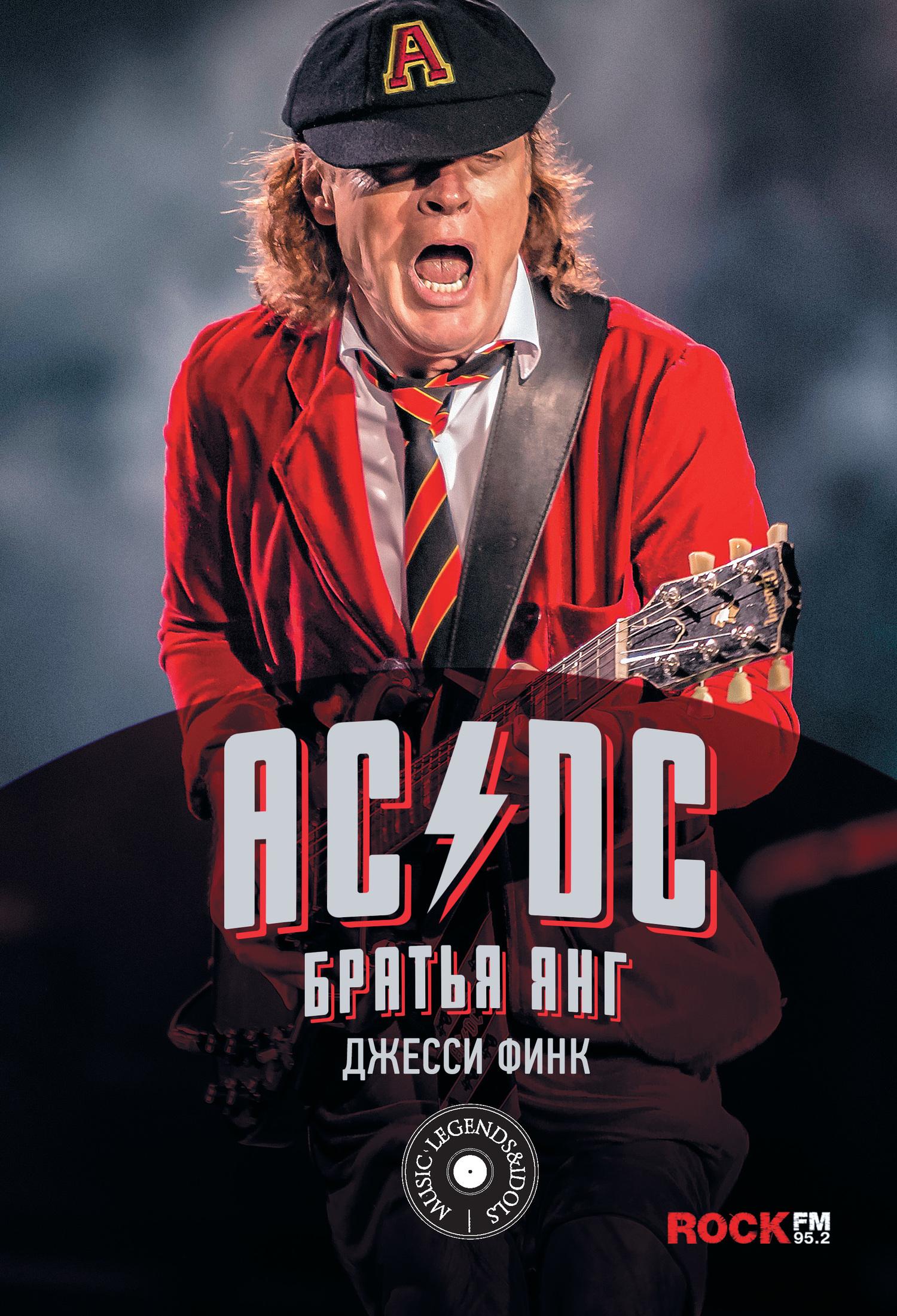 AC/DC: братья Янг