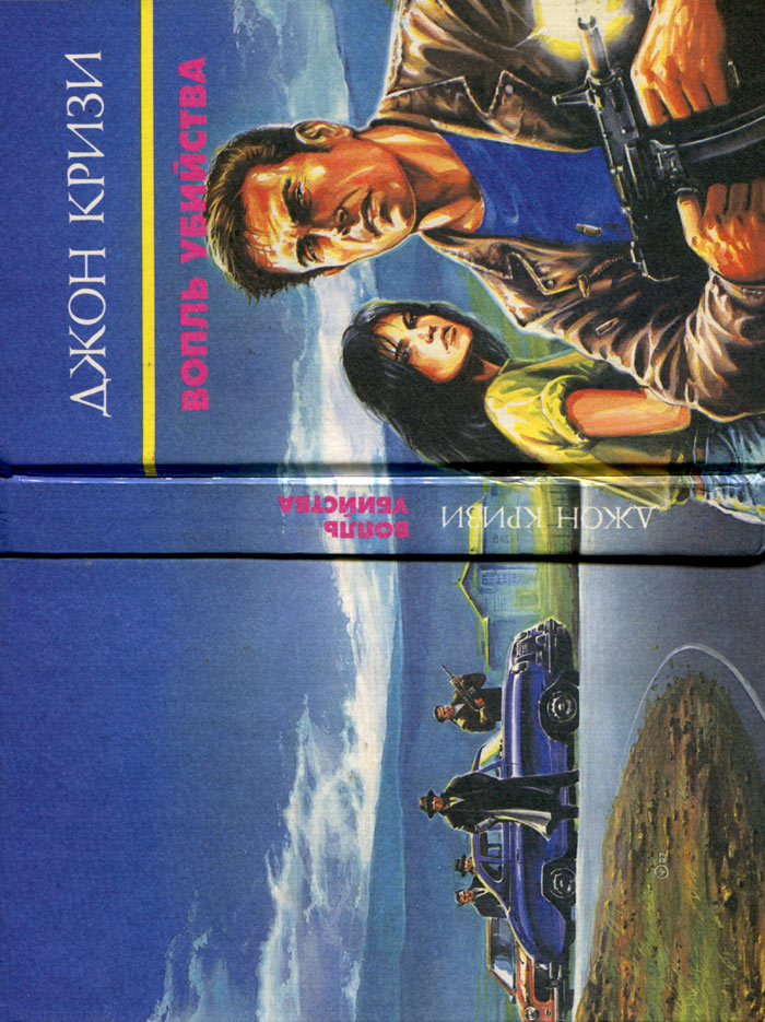 Циклы:'Барон','Патрик Дэлвиш','Гидеон', детективы вне цикла.Компиляция. Книги 1-13