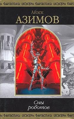 Азимов Айзек - Сны роботов (Предисловие к сборнику рассказов)