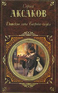 Книга аксаков с детские годы багрова-внука