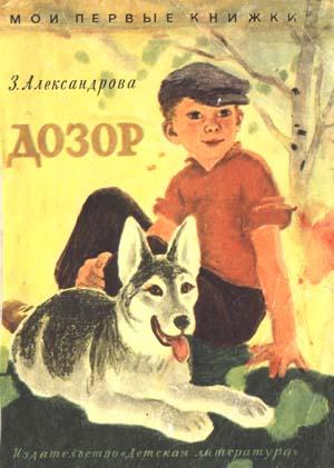 Дозор - Александрова Зинаида