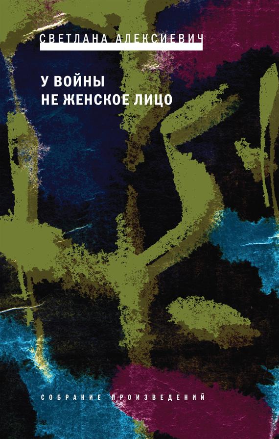 Светлана александровна алексиевич книги скачать