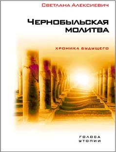 Чернобыльская молитва светланы алексиевич читать онлайн