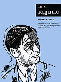 Читать зощенко ученая обезьянка текст