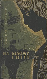 Книга  На білому світі 1b171b98d23c3
