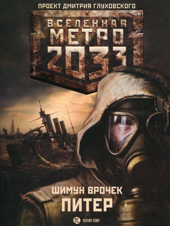 метро 2033 питер скачать книгу