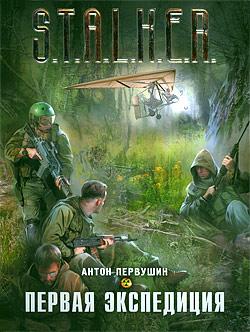Первушин Антон - Первая экспедиция