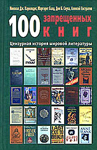 ТОП 10 книг запрещенных в РФ