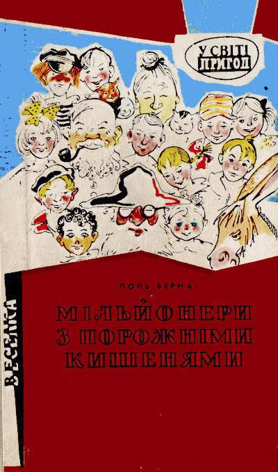 Книга  Мільйонери з порожніми кишенями 1cdd96a1d9bfb