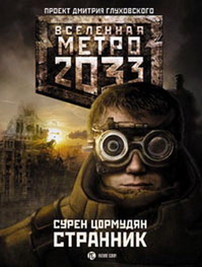 Метро 2033 странник скачать fb2
