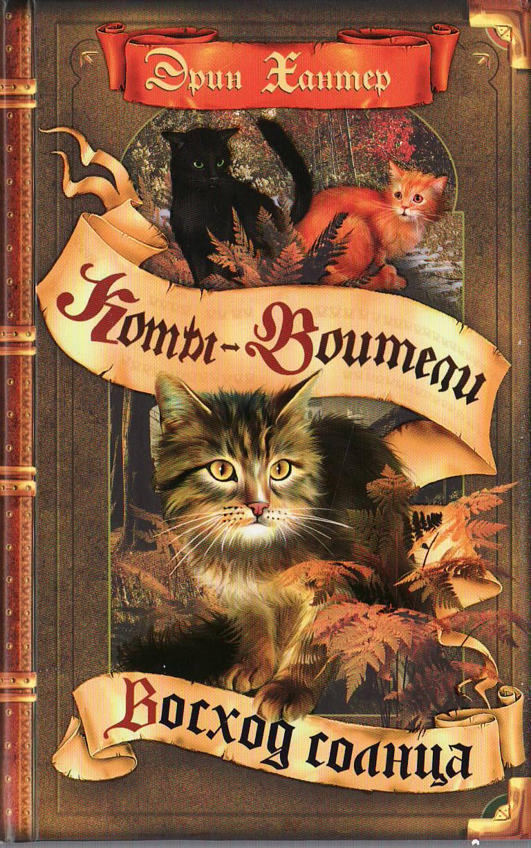 скачать книгу хантер эрин коты воители сумерки