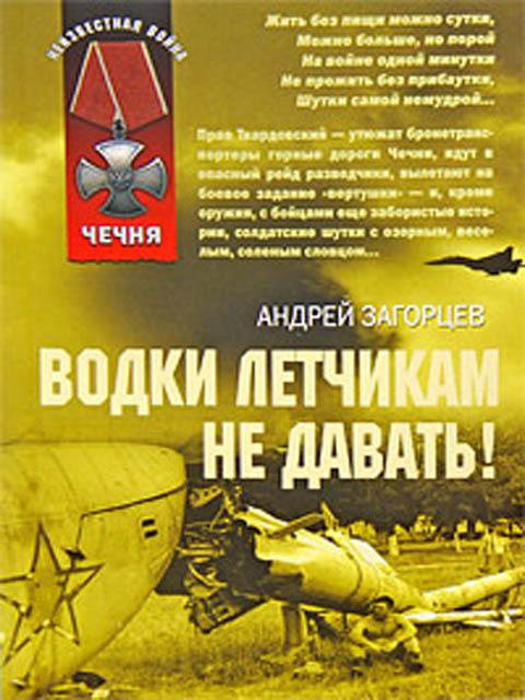 Книга водки летчикам не давать скачать