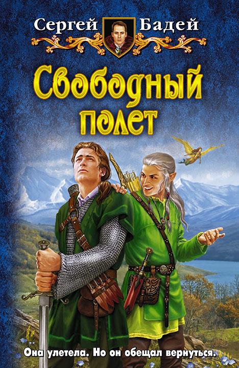Сергей бадей свободный полет все книги скачать