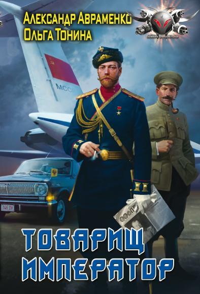 Сергеев станислав солдаты армагеддона