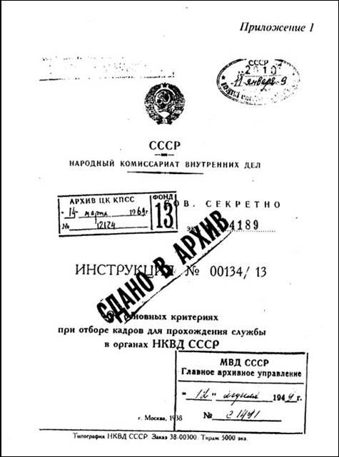 инструкция нквд ссср 00134 13