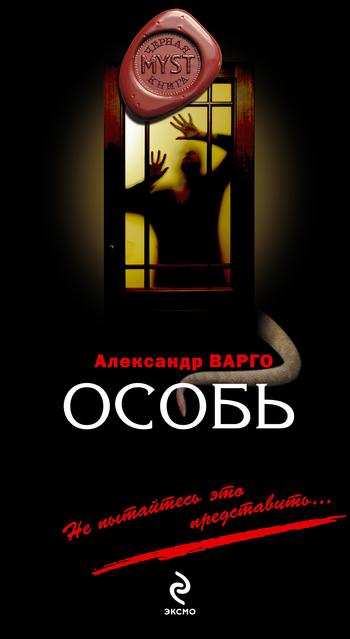 Варго Александр - Особь