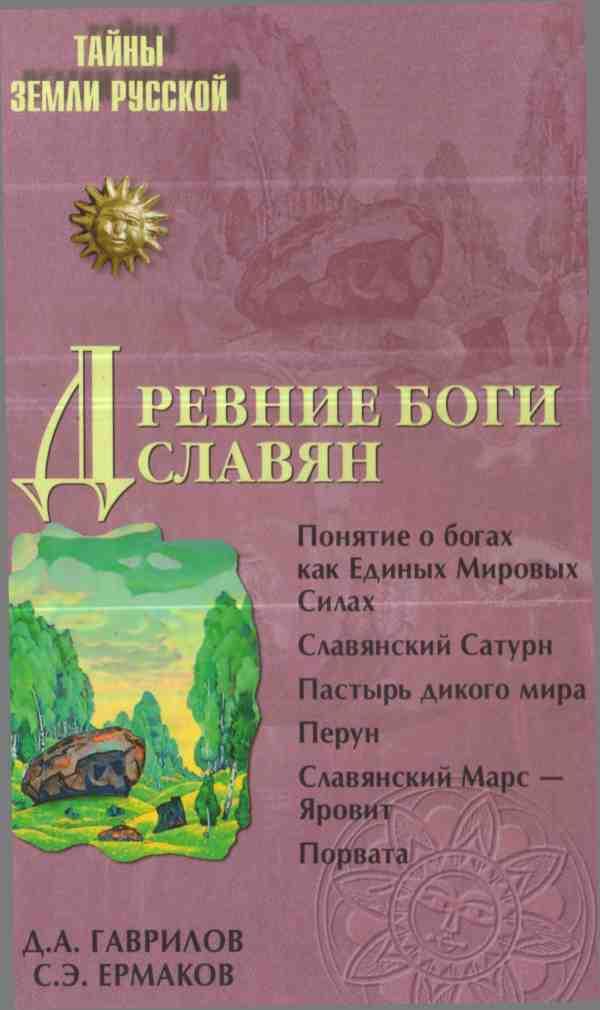 fb2 Боги славянского и русского язычества. Общие представления