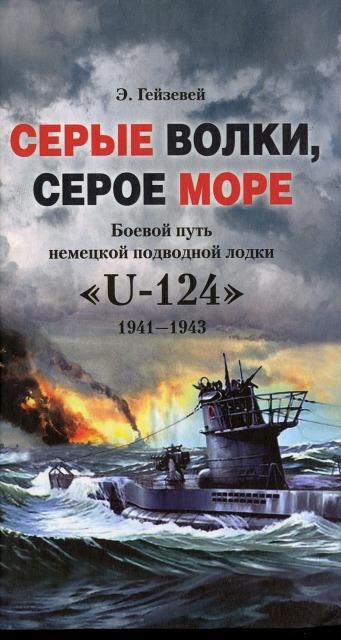 книга о подводных лодках германии