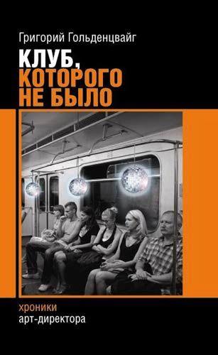 d278ff74a3fab69 Книга: Клуб, которого не было
