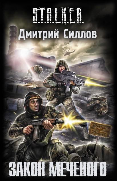 Книга дмитрий силлов закон снайпера