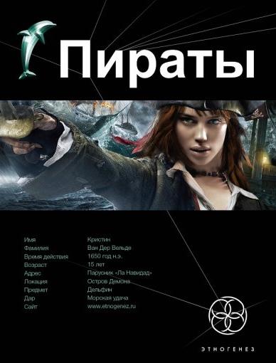 пираты 1 скачать торрент - фото 7