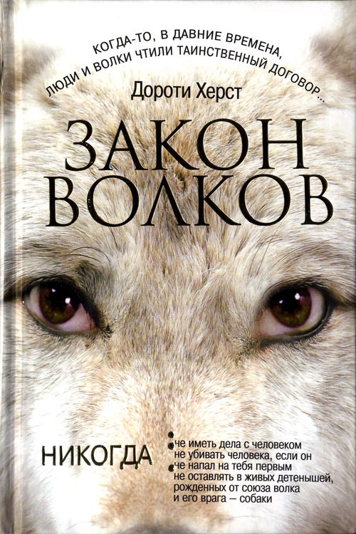 Волки книга скачать