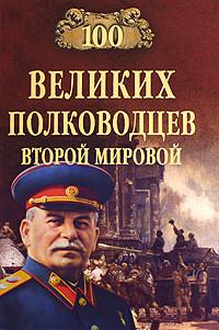 Картинки по запросу 100 великих полководцев Второй мировой