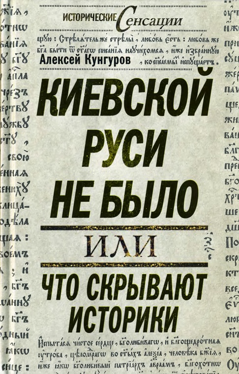 Алексей кунгуров книги скачать