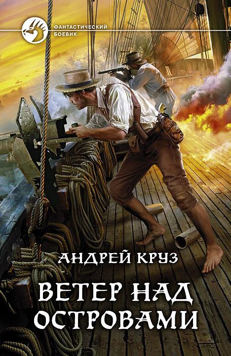 Скачать бесплатно книгу ветер над островами