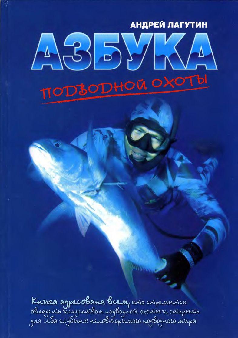 книга лагутина азбука подводной охоты скачать