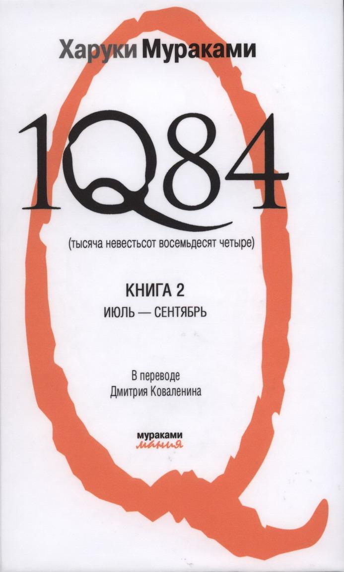Мураками 1984 книга 2 скачать