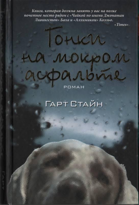 Гонки на мокром асфальте книга скачать fb2