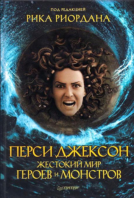 Перси книга джексон