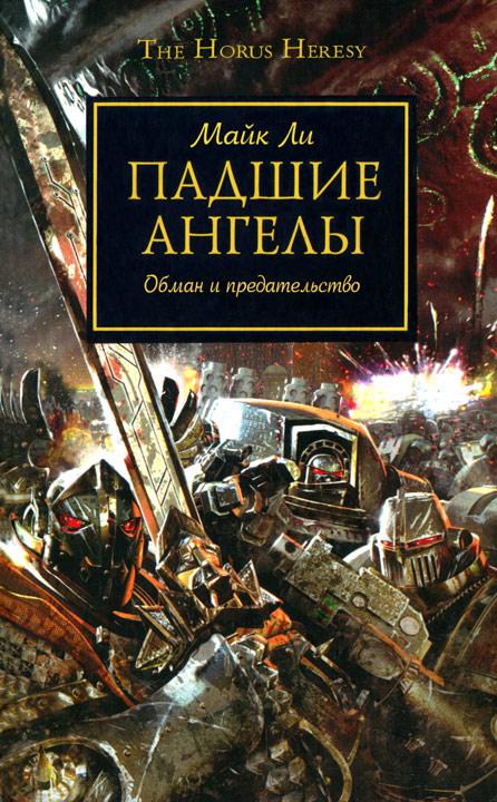 Warhammer fantasy battles книги скачать fb2