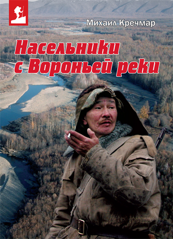 f01e0901d Книга: Насельники с Вороньей реки
