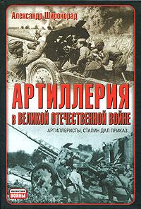 Великая отечественная война книга