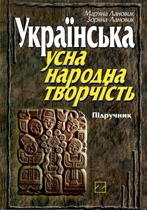 Книга  Українська усна народна творчість 4449ab9095062