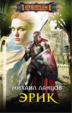 Скачать Книги Ланцов Михаил Алексеевич