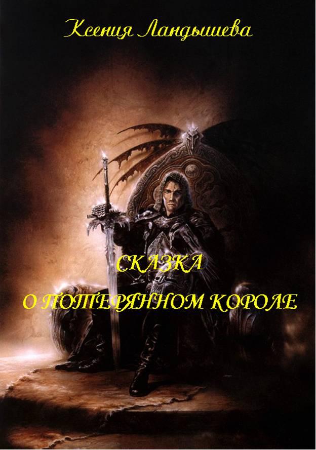 Никонова ксения все книги скачать