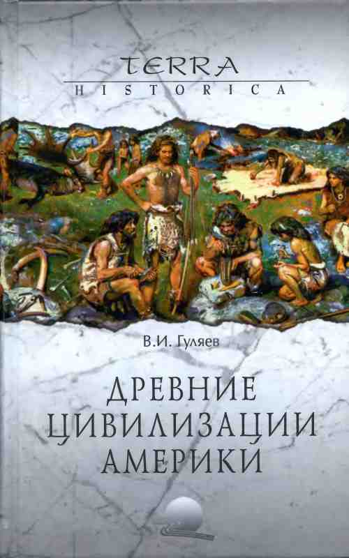 Книга древние цивилизации скачать