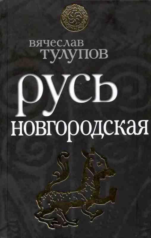 450bb5e045b1 Книга  Русь Новгородская