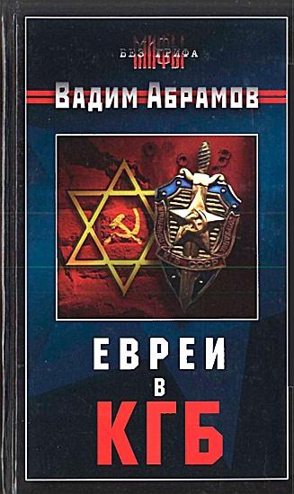 Книга  Евреи в КГБ 217421a8e80a7