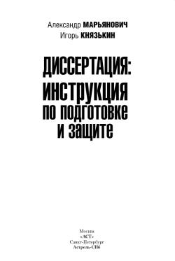 Диссертация инструкция по подготовке и защите Марьянович  Диссертация инструкция по подготовке и защите