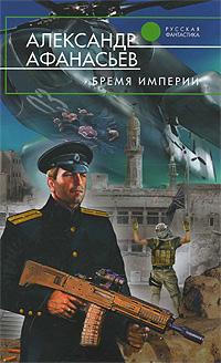 Обложка книги афанасьев бремя империи