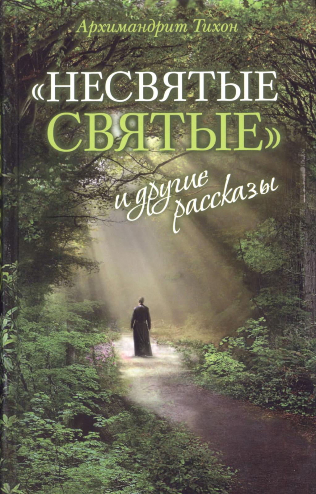Скачать бесплатно книгу несвятые святых